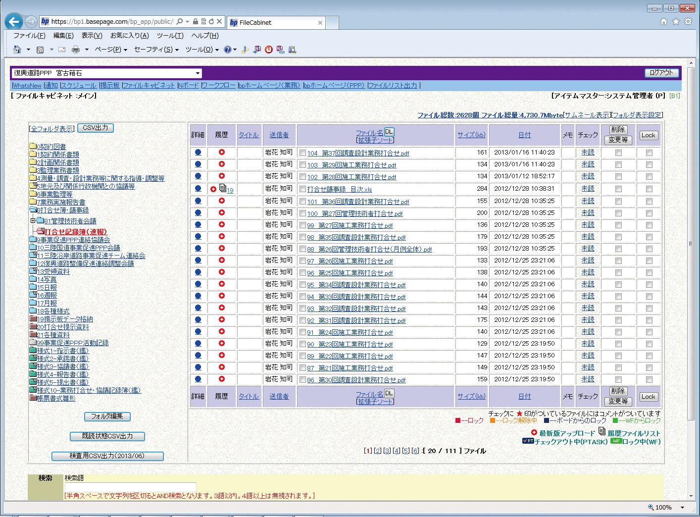 図-2 情報共有システム(basepage)のファイル管理機能
