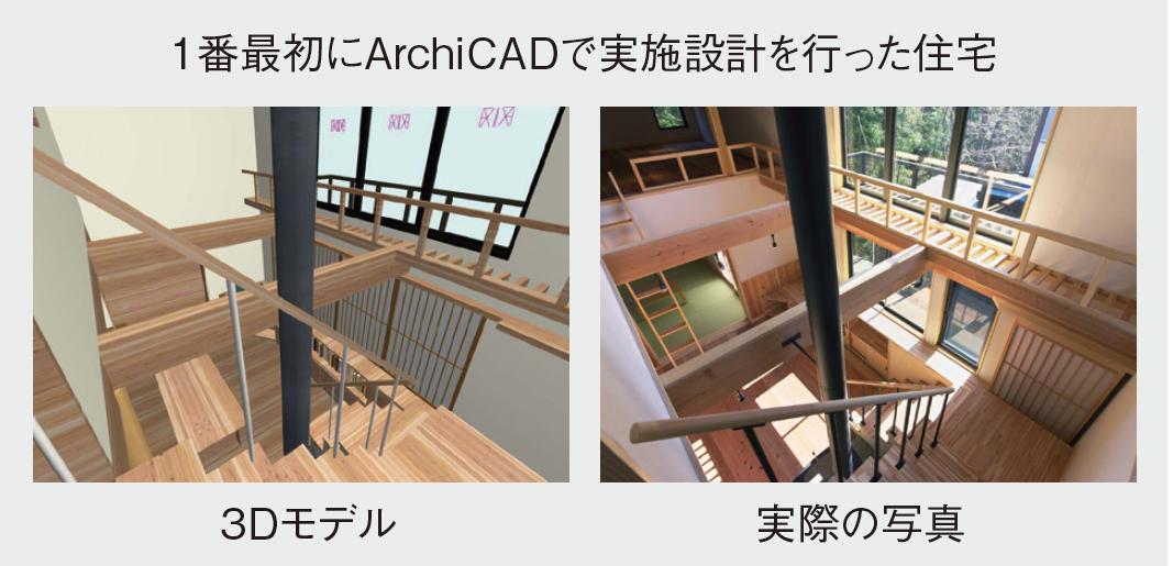 1番最初にArchiCADで実施設計を行った住宅