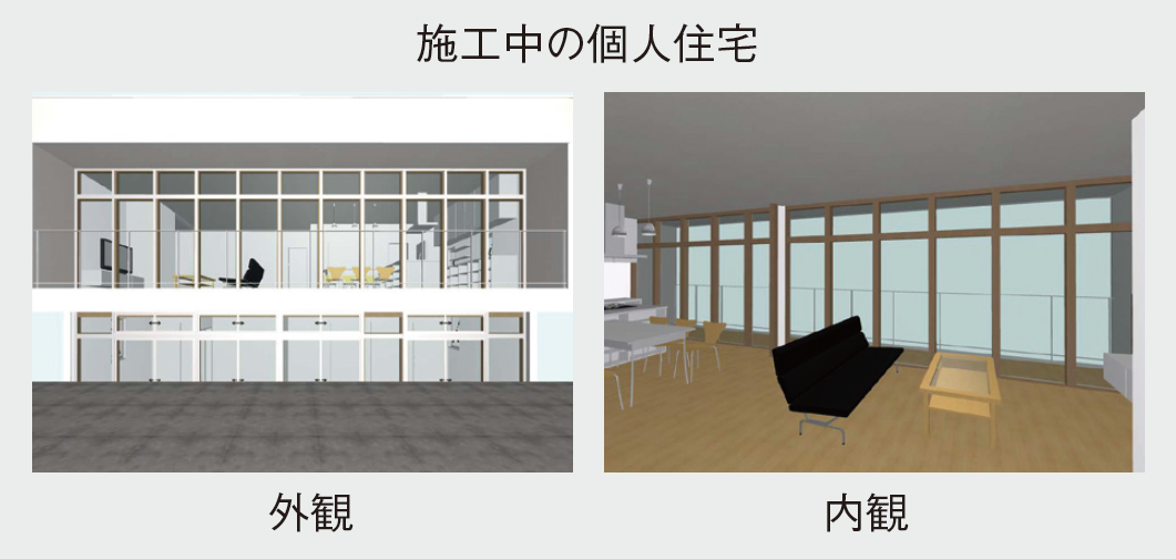施工中の個人住宅