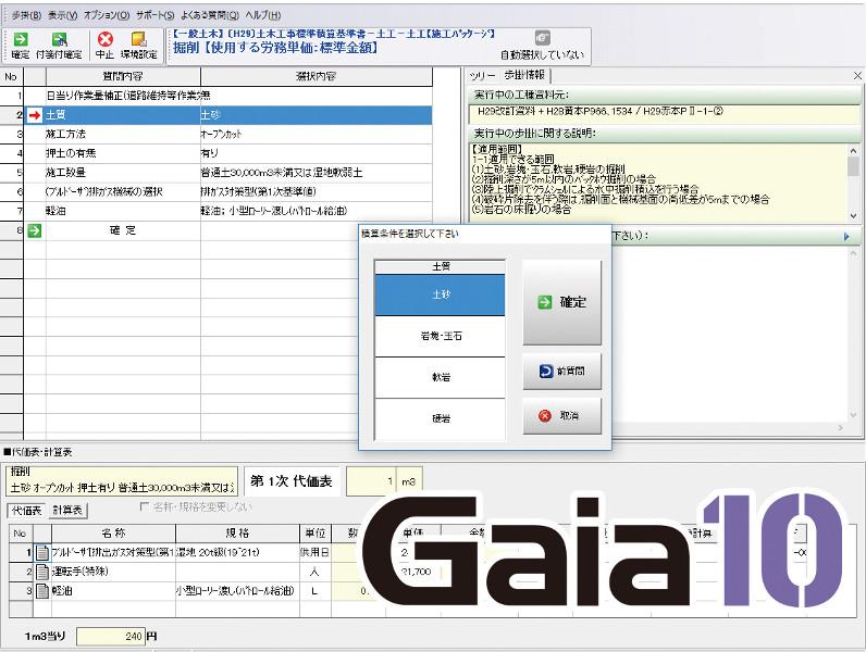 土木工事積算システム「Gaia10」