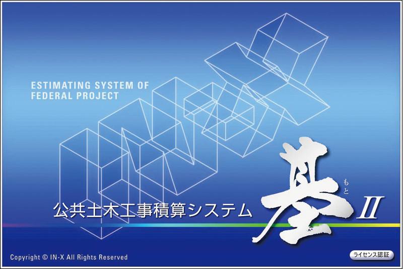公共土木工事積算システム「基(もと)」