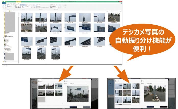 写真の自動振り分け機能