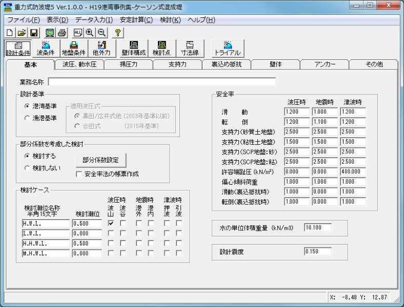 重力式防波堤5 for Windows
