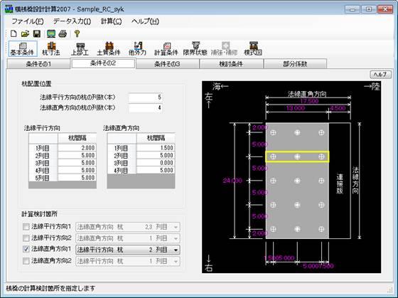 横桟橋設計計算3