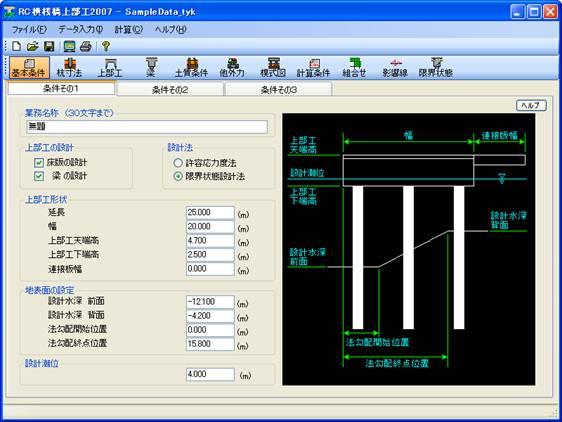 RC横桟橋上部工2007 for Windows