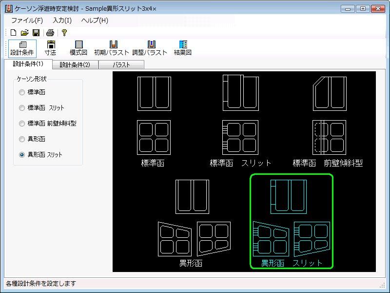 ケーソン浮遊時安定検討システム for Windows
