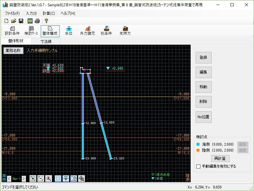 胸壁防潮堤2(重力式/杭式)