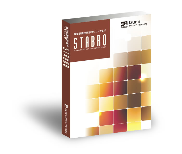 STABRO ダクト抵抗 「平成27年版」