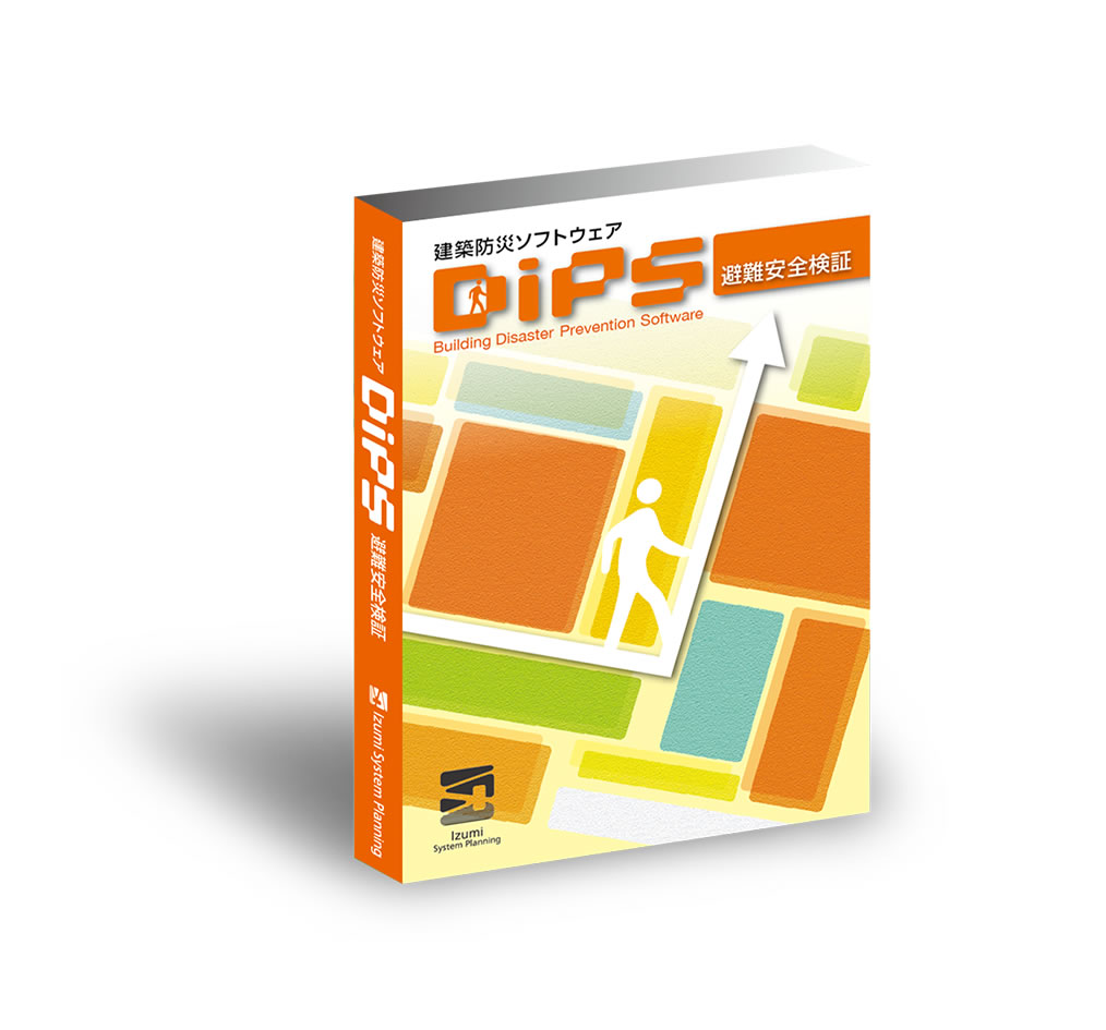 DiPS 避難安全検証