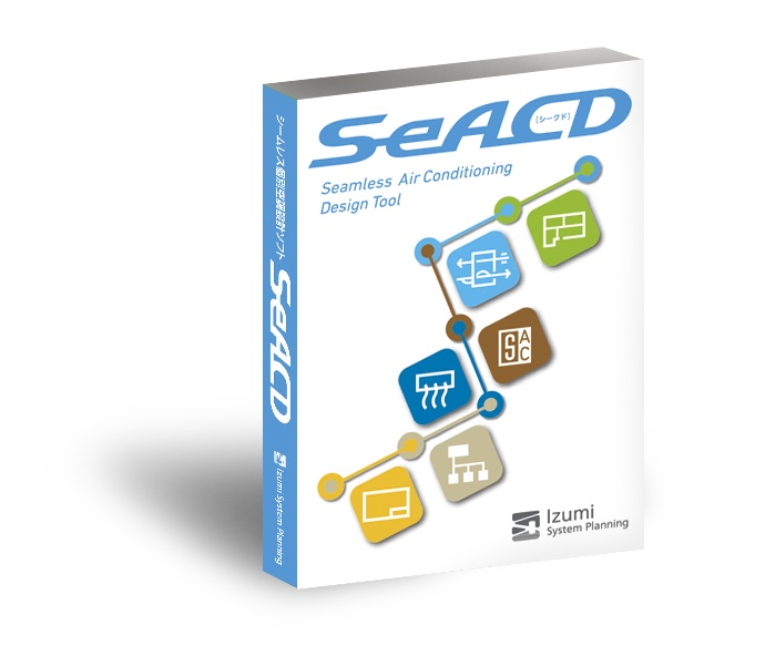 個別空調設計ソフトウエア SeACDパーソナル