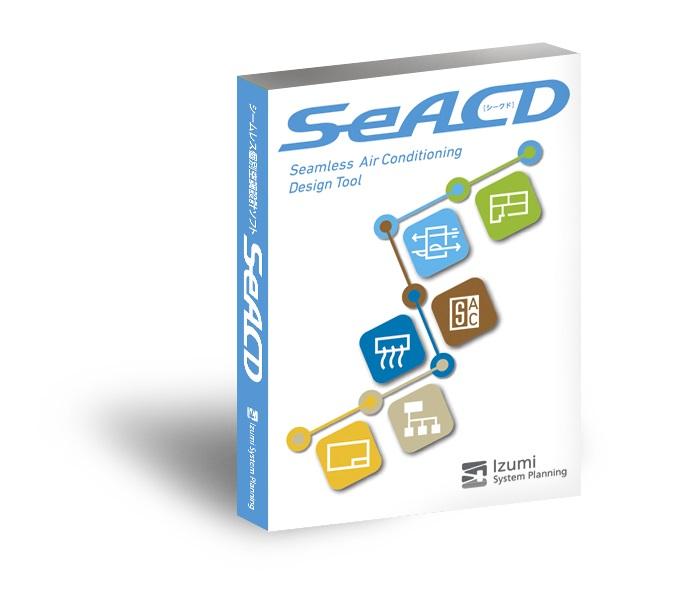 個別空調設計ソフトウエア SeACDフリー