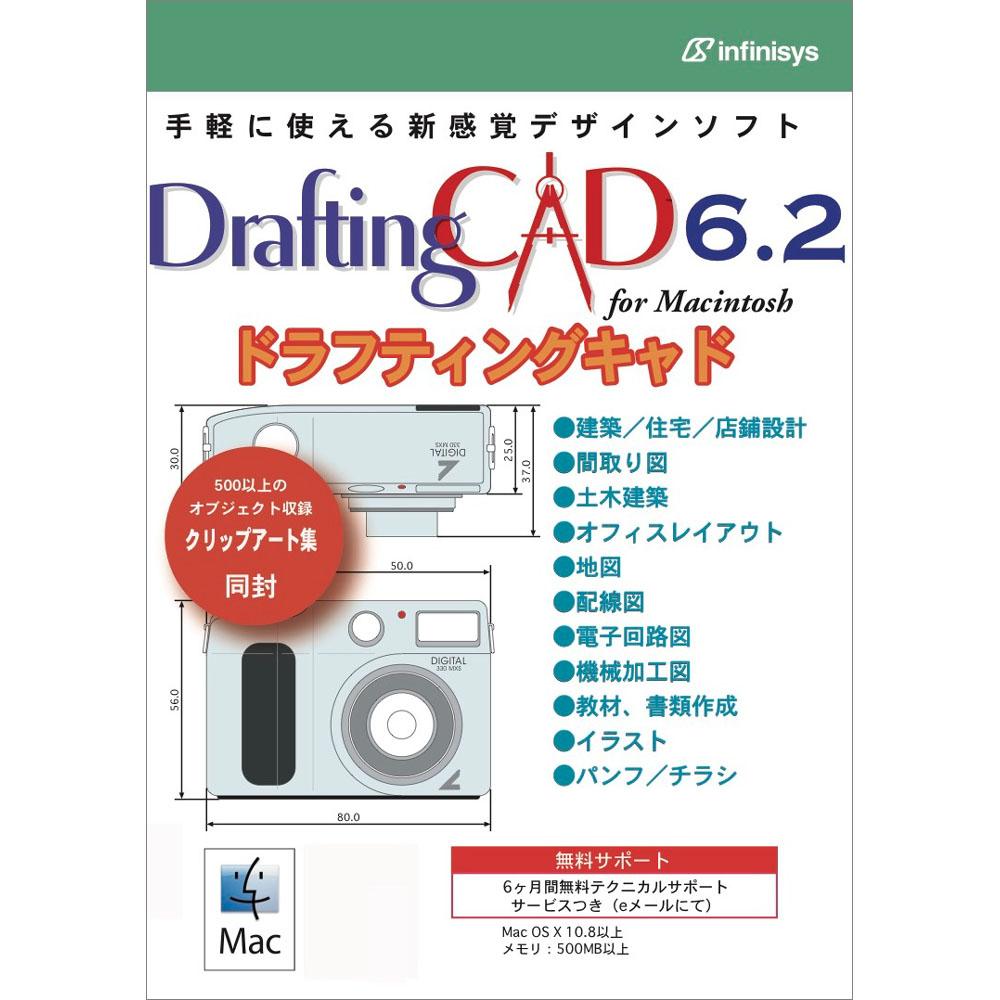 ドラフティングキャド 6.2 for Macintosh