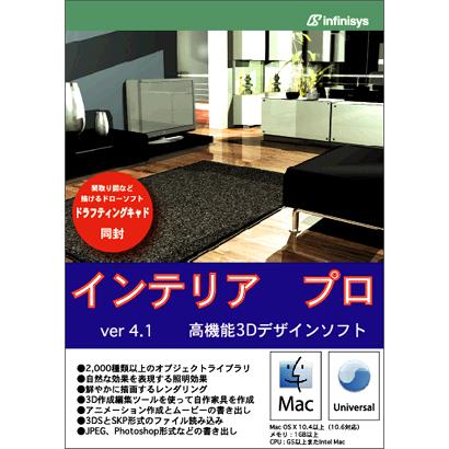 インテリア プロ 4.1 for Mac