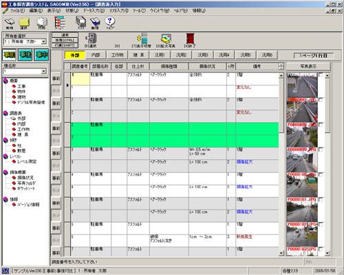 SACOM_3 for Windows 工事損害調査システム