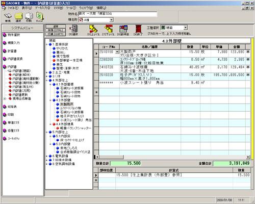SACOM_2 for Windows 非木造補償積算システム