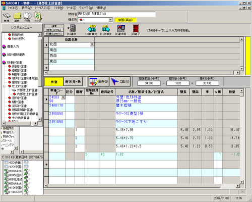 SACOM_1 for Windows 木造補償積算システム