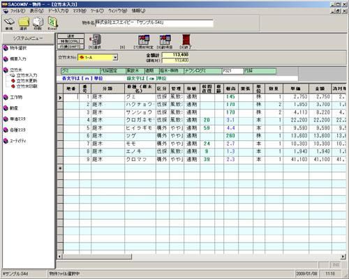 SACOM_4 for Windows 立竹木・工作物・動産・通常損失補償積算システム