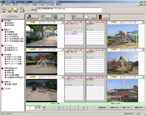 PIKS_1 公園遊具点検写真システム