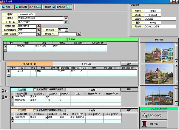 PIKS_Zero 公園施設管理システム