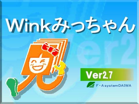 WinkみっちゃんVer.2.10 システムC