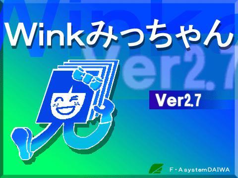 WinkみっちゃんVer.2.7 システムD