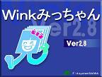 WinkみっちゃんVer2.8E