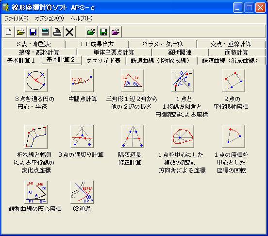 APS-ε Win(線形座標計算ソフト)