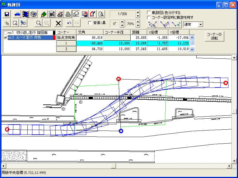 APS-K Win(車両走行軌跡作図システム)