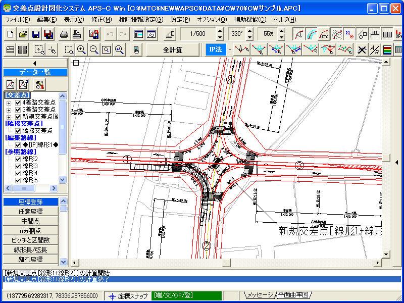 APS-C Win(交差点設計図化システム)
