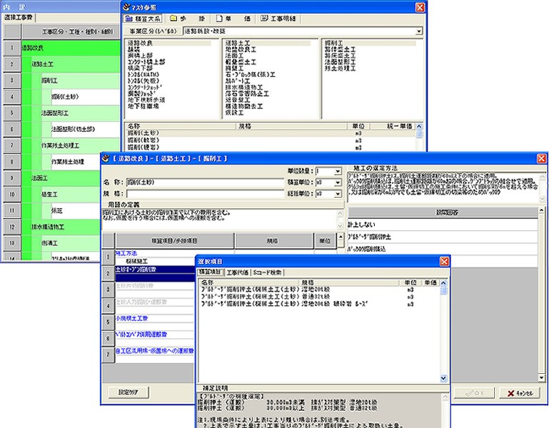 i-EMORI らくらくシリーズ 発注情報管理 土木工事積算システム