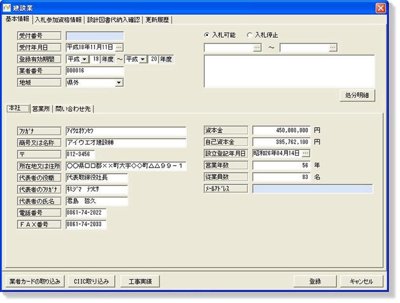 i-EMORI らくらくシリーズ 発注情報管理 業者管理システム