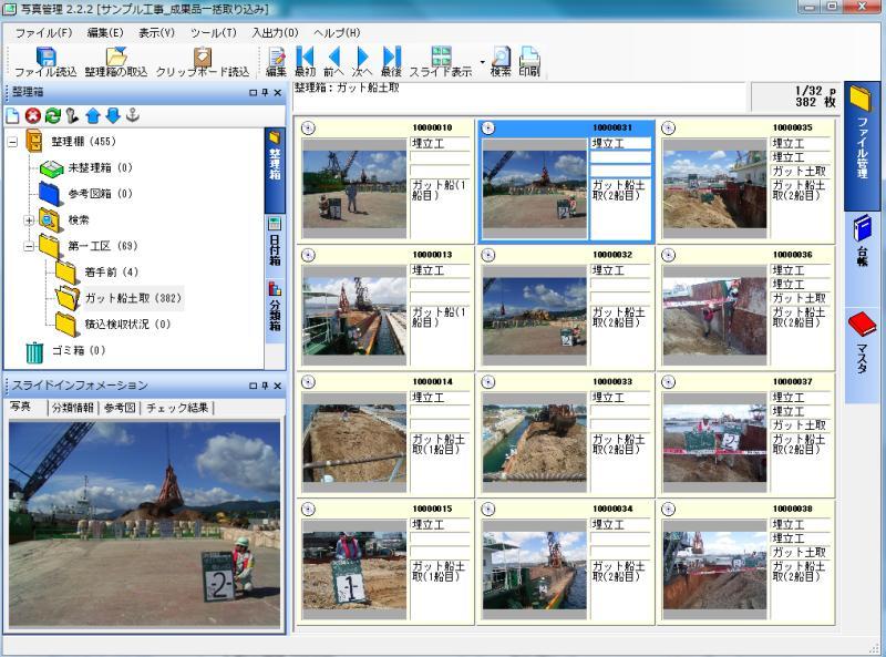 現場Office10 写真管理ツール