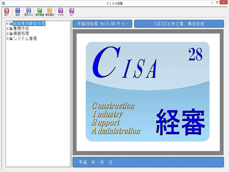 CISA経審