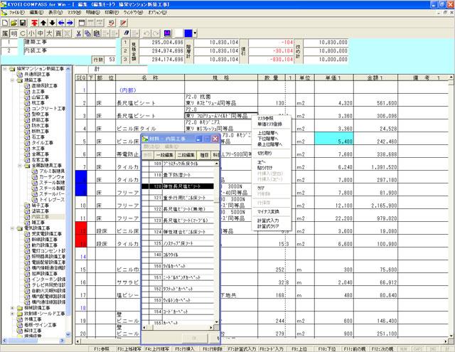 見積書作成システム「KYOEI COMPASS」