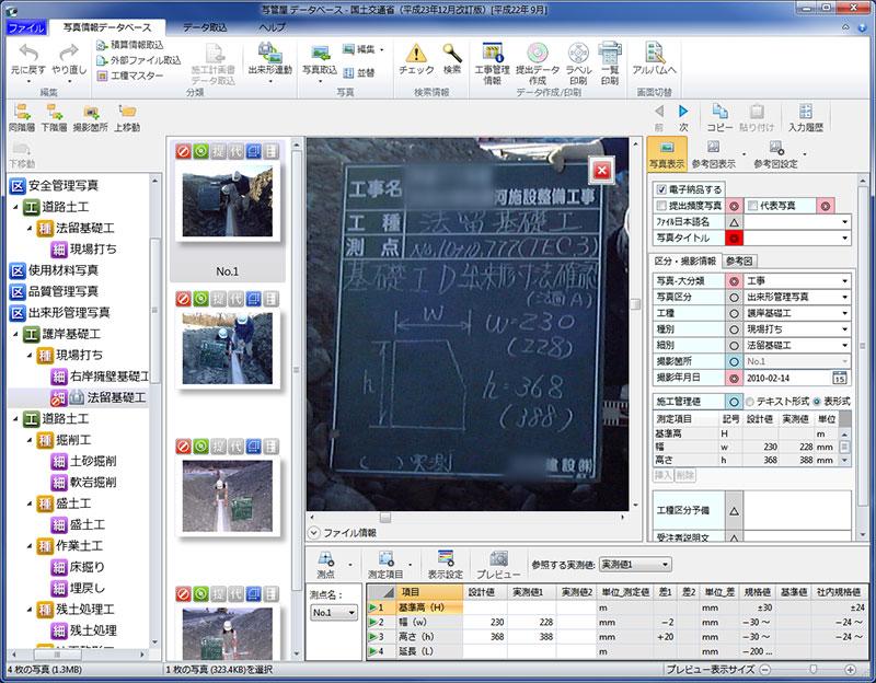 写管屋(土木工事写真管理システム)