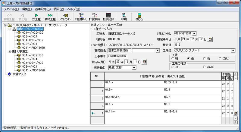 コンクリート熟成度管理システム(静岡県版)