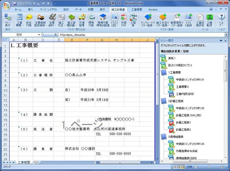 施工計画書作成支援システム