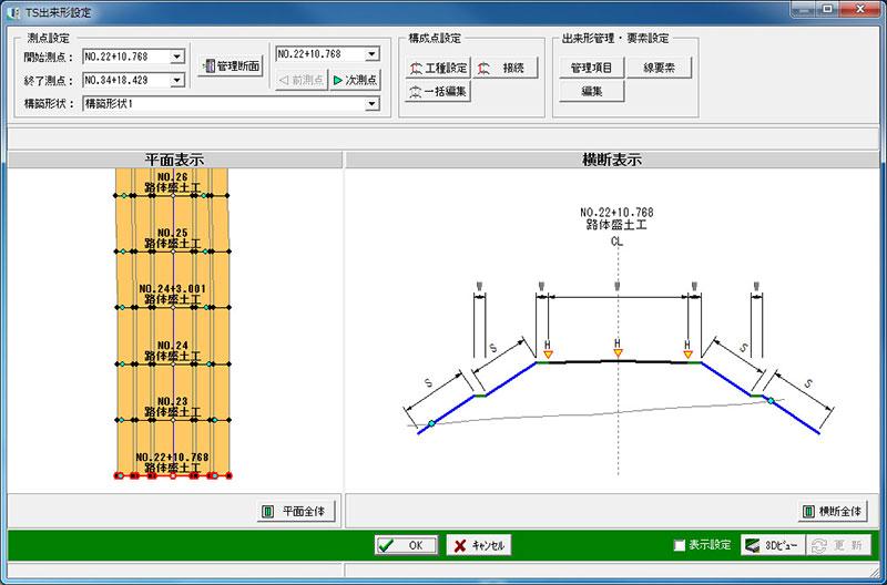 情報化施工(TS出来形)サポートツール