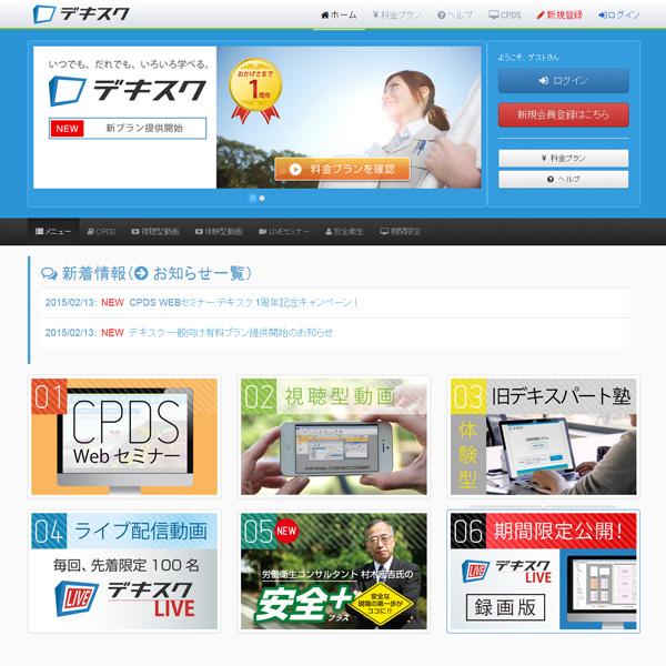 CPDS認定 WEBセミナー「デキスク」