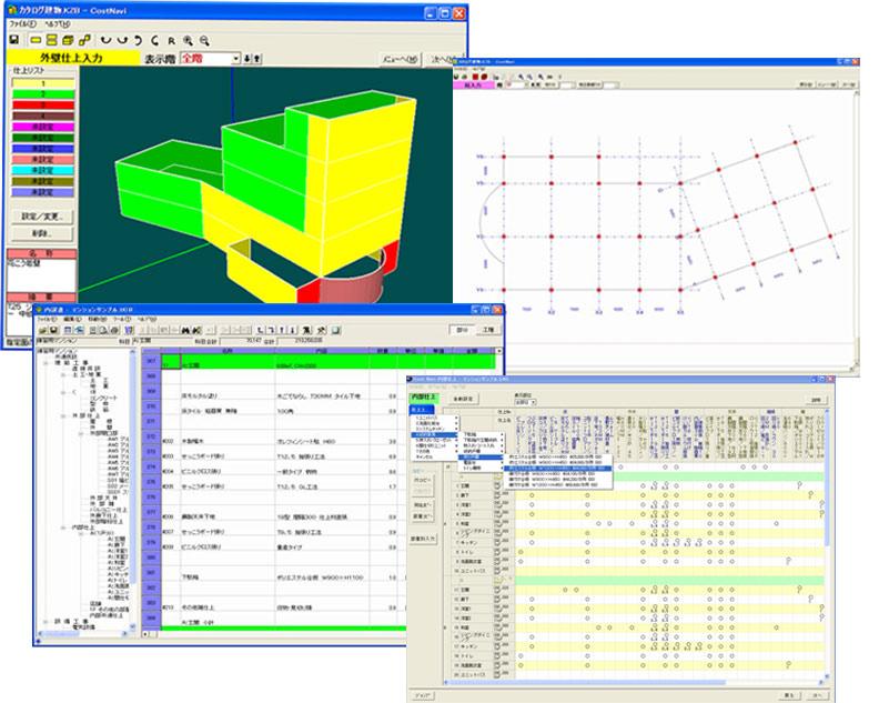 建築概算見積ソフト「コストナビPRO」
