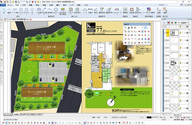 DRA-CAD16 LE(建築2次元製図CAD)