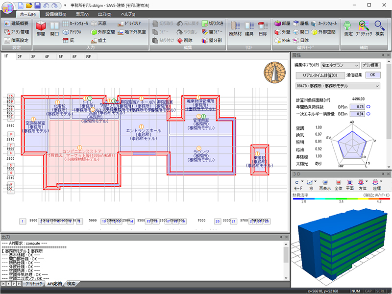SAVE-建築(建築物(非住宅)の省エネルギー計算)