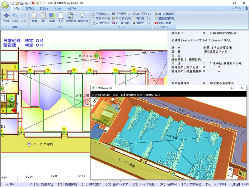 避難検証法(検証法(ルートB1)による性能設計)
