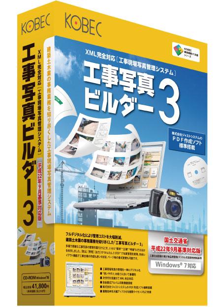 工事写真ビルダー3 平成22年9月基準対応版