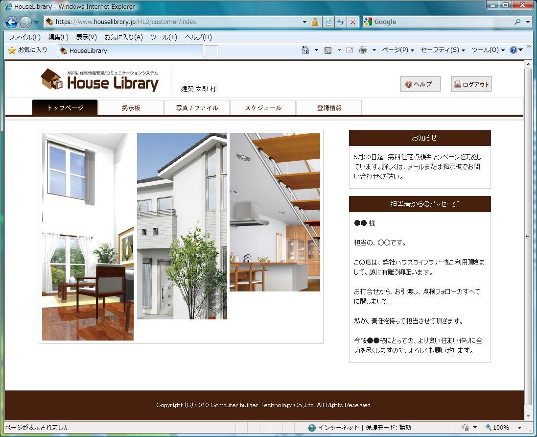 住宅履歴情報(いえかるて)管理システム「House Library」