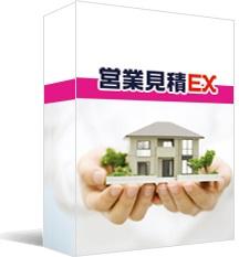 営業見積EX