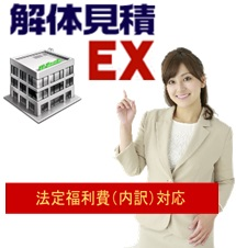 解体見積EX 法定福利費(内訳)対応