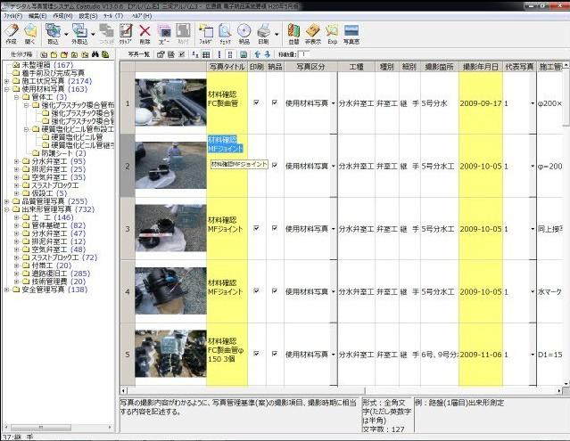デジタル写真管理システム「Calstudio」