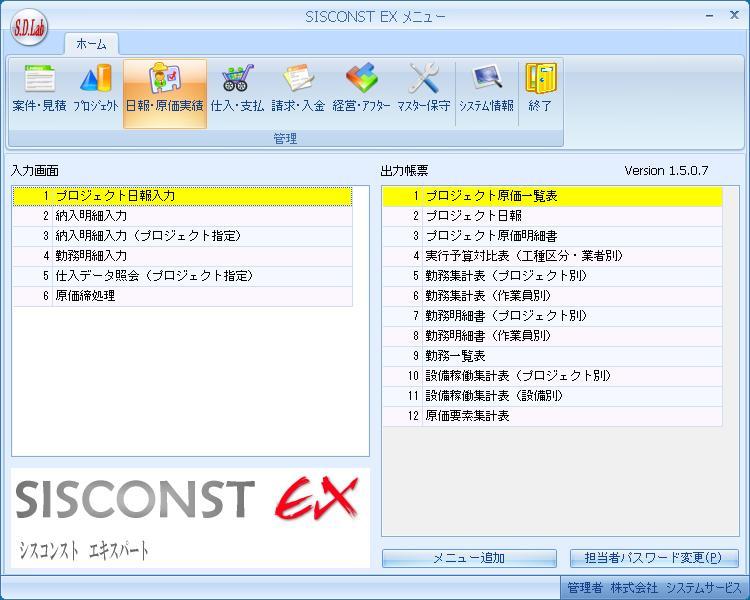 SISCONST・EX(シスコンストエキスパート)