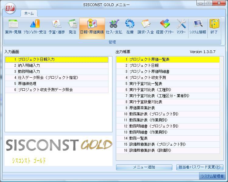 SISCONST・Gold(シスコンスト・ゴールド)